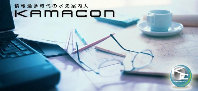 業務改善コンサルタントのKAMACON