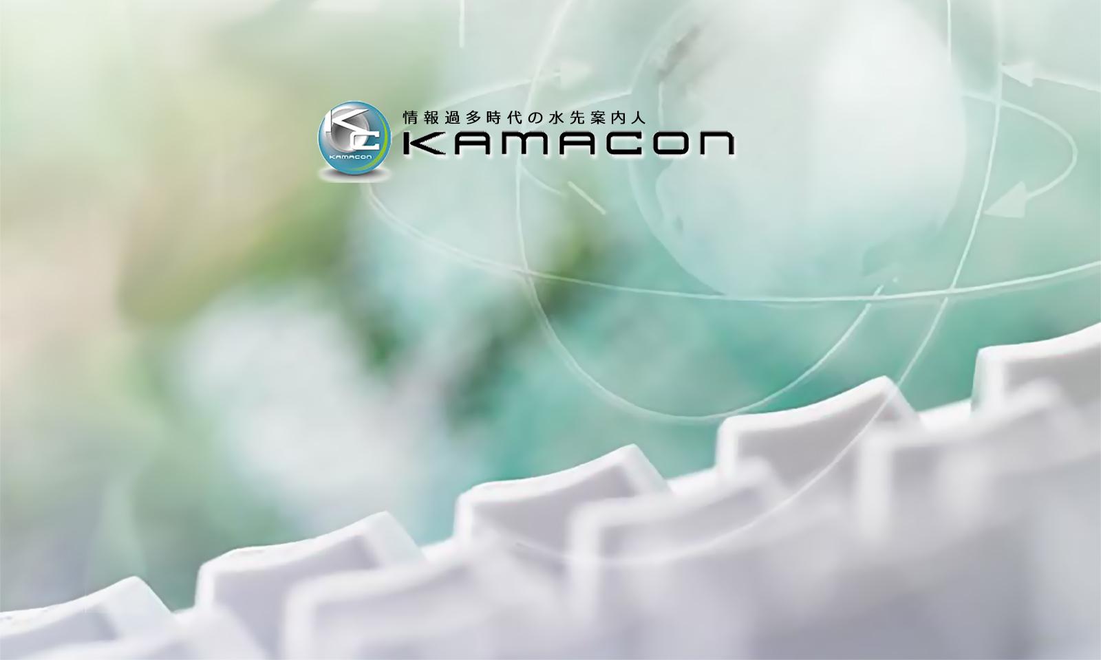 業務改善コンサルタントkamacon